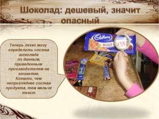 Теперь легко могу определить состав шоколада по данным, приведенным производи