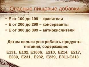 Опасные пищевые добавки Е от 100 до 199 – красители Е от 200 до 299 – консерв