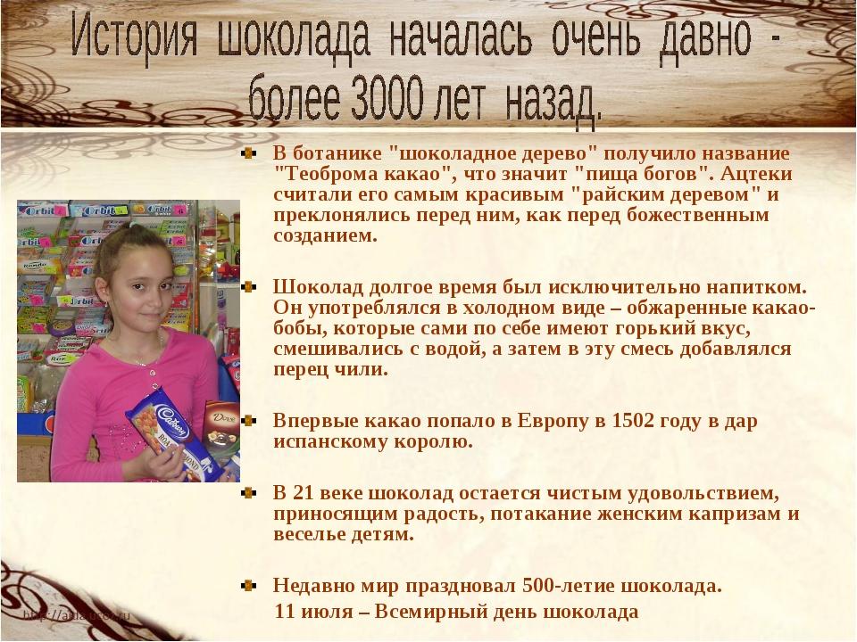 """В ботанике """"шоколадное дерево"""" получило название """"Теоброма какао"""", что значит..."""