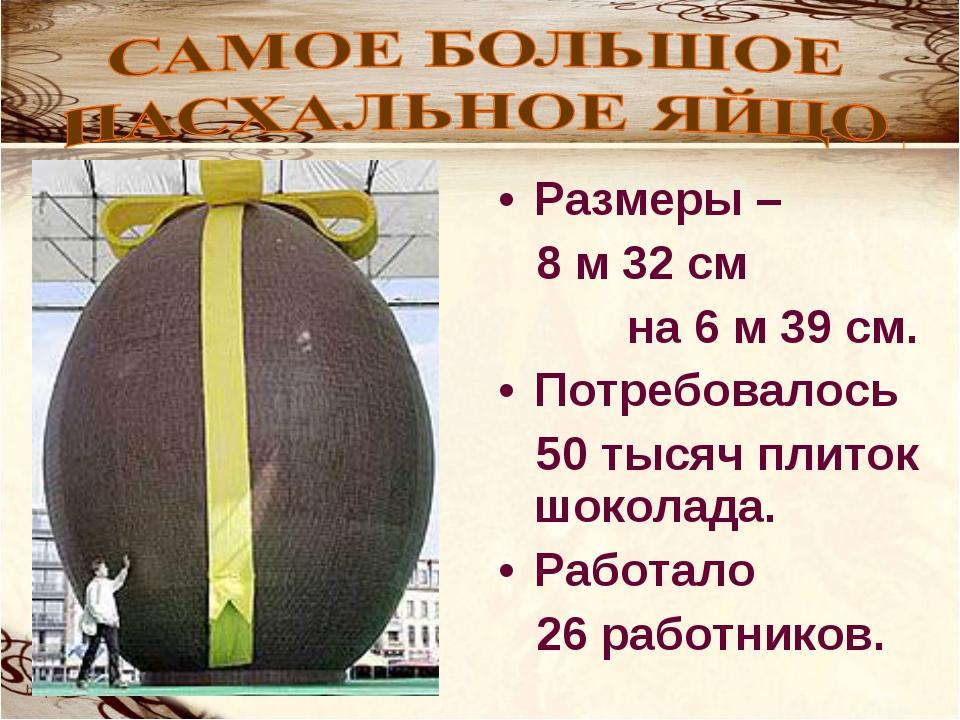Размеры – 8 м 32 см на 6 м 39 см. Потребовалось 50 тысяч плиток шоколада. Раб...