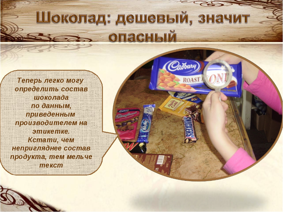 Теперь легко могу определить состав шоколада по данным, приведенным производи...
