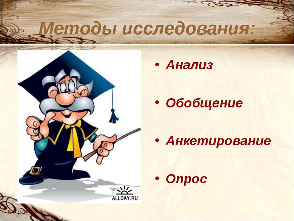 Методы исследования: Анализ Обобщение Анкетирование Опрос
