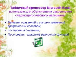 Табличный процессор Microsoft Excel использую для объяснения и закрепления с