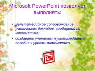 Microsoft PowerPoint позволяет выполнять: мультимедийное сопровождение ученич