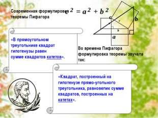«Квадрат, построенный на гипотенузе прямо-угольного треугольника, равновелик