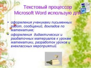 Текстовый процессор Microsoft Word использую для: оформления учениками письме