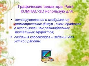 Графические редакторы Paint, КОМПАС-3D использую для: конструирования и изобр