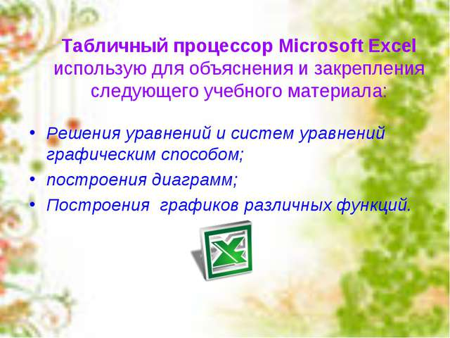 Табличный процессор Microsoft Excel использую для объяснения и закрепления с...