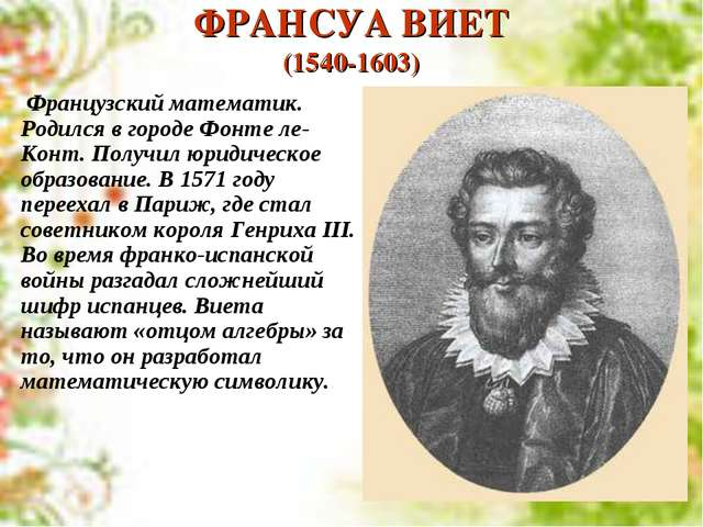 ФРАНСУА ВИЕТ (1540-1603) Французский математик. Родился в городе Фонте ле-Кон...