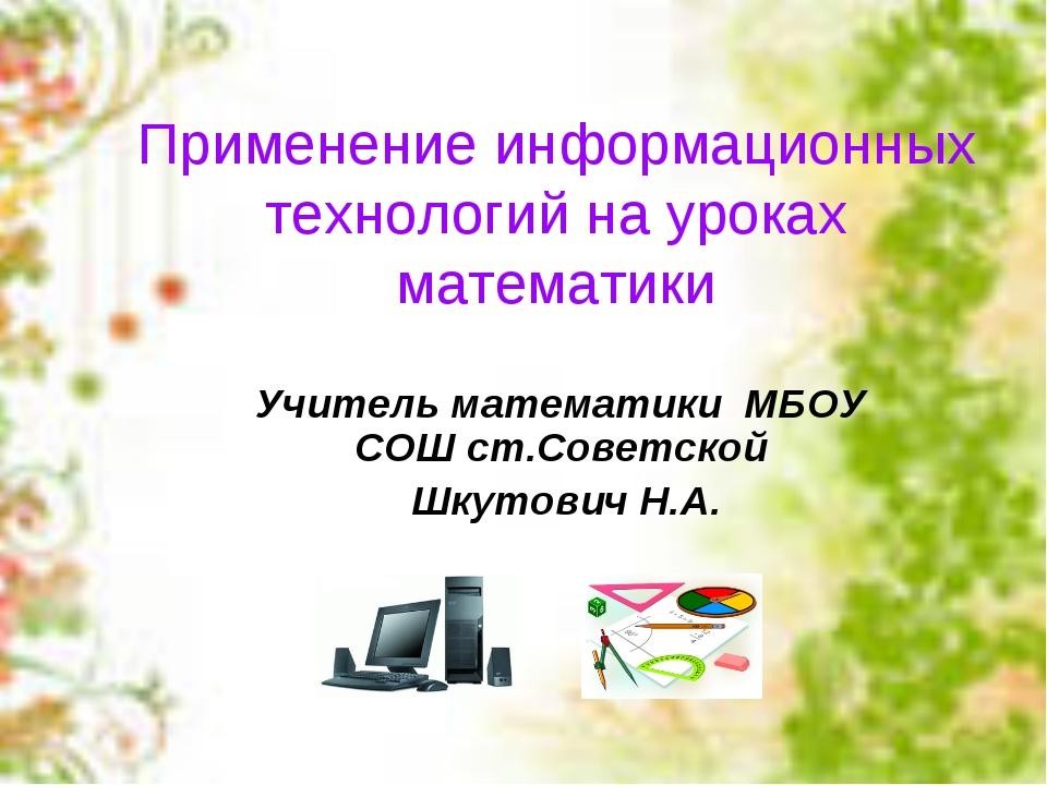 Применение информационных технологий на уроках математики Учитель математики...