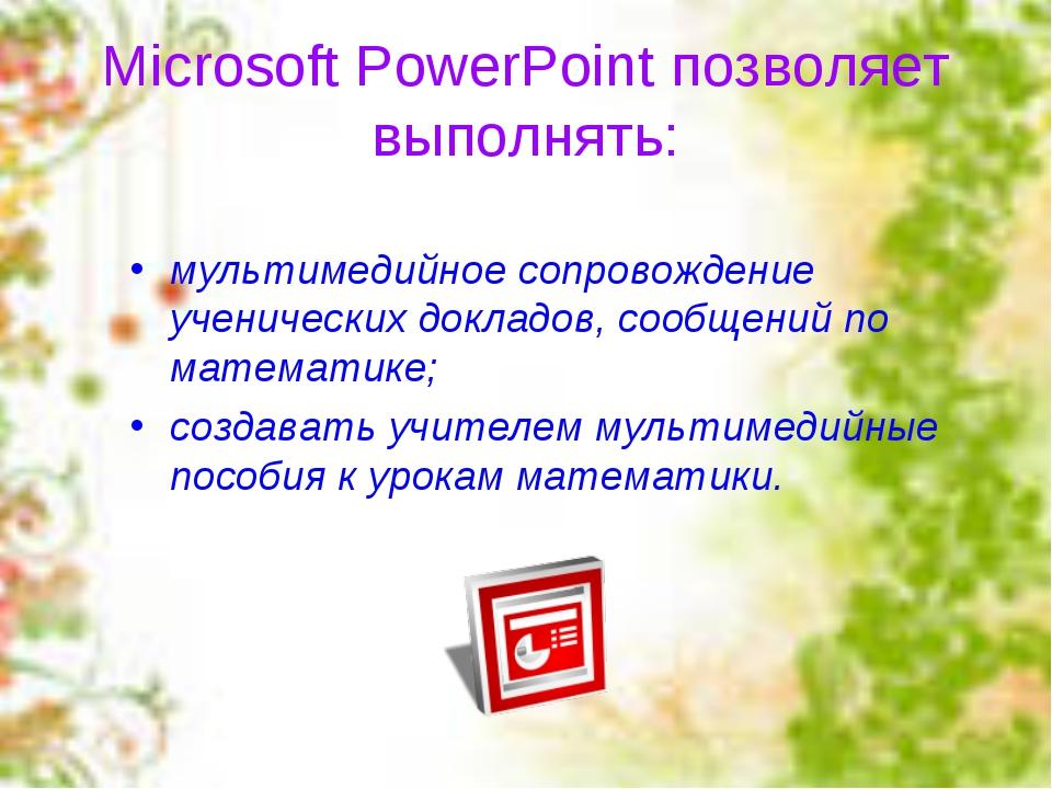 Microsoft PowerPoint позволяет выполнять: мультимедийное сопровождение ученич...