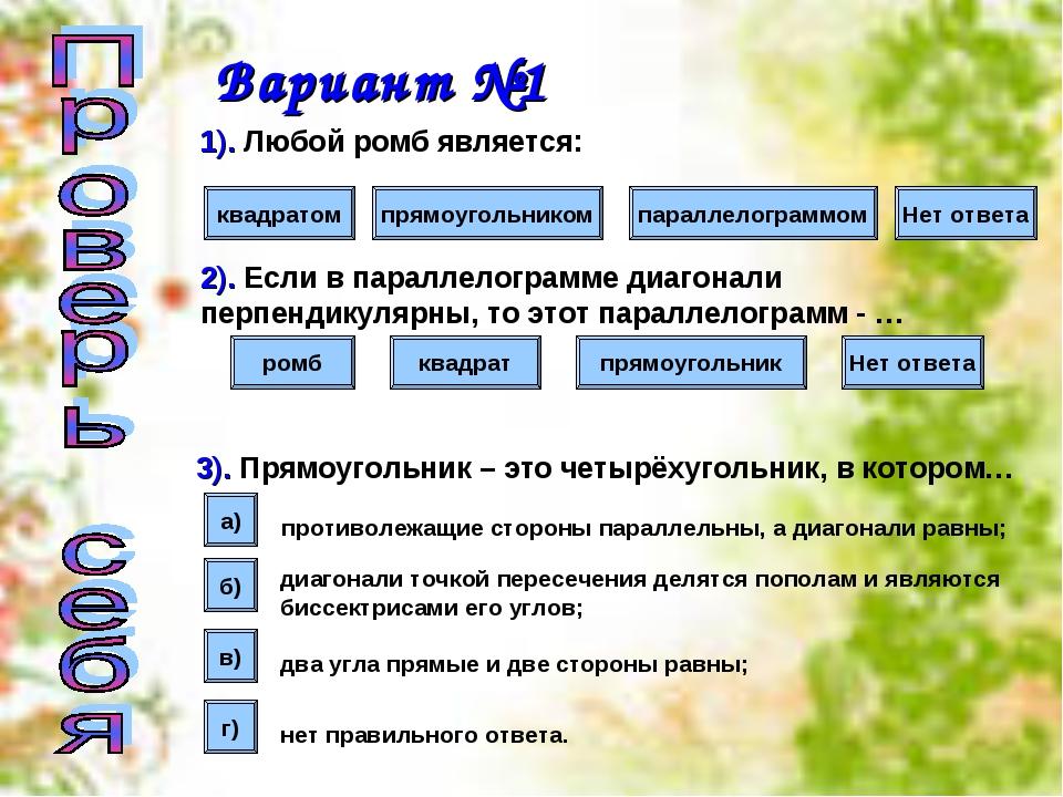 Вариант №1 1). Любой ромб является: параллелограммом квадратом прямоугольнико...
