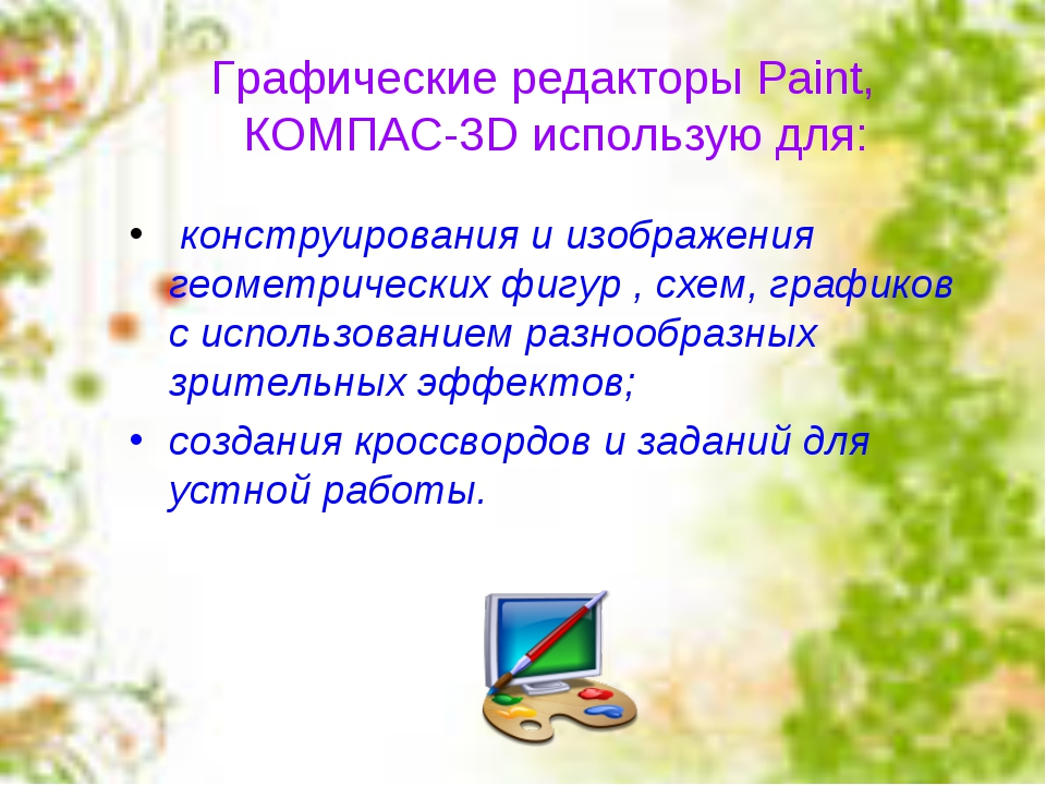 Графические редакторы Paint, КОМПАС-3D использую для: конструирования и изобр...