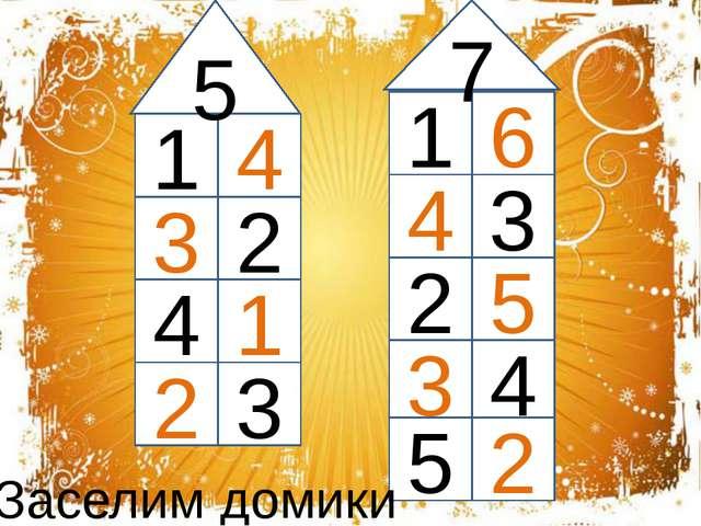 1 4 1 6 4 2 3 5 3 5 4 2 3 4 2 2 1 3 5 7 Заселим домики