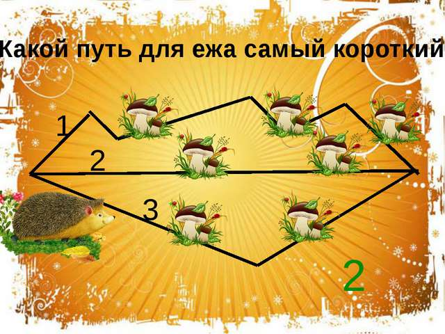 Какой путь для ежа самый короткий? 1 2 3 2
