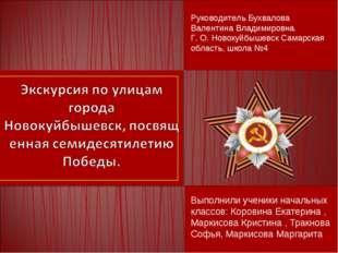 Выполнили ученики начальных классов: Коровина Екатерина , Маркисова Кристина