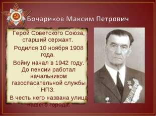 Герой Советского Союза, старший сержант. Родился 10 ноября 1908 года. Войну н