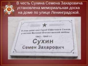 В честь Сухина Семена Захаровича установлена мемориальная доска на доме по у