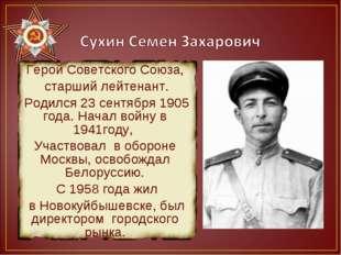 Герой Советского Союза, старший лейтенант. Родился 23 сентября 1905 года. Нач