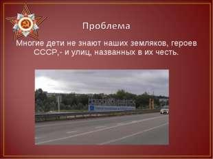 Многие дети не знают наших земляков, героев СССР,- и улиц, названных в их чес