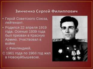 Герой Советского Союза, лейтенант. Родился 22 апреля 1919 года. Осенью 1939 г