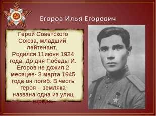 Герой Советского Союза, младший лейтенант. Родился 11июня 1924 года. До дня П