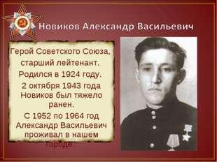 Герой Советского Союза, старший лейтенант. Родился в 1924 году. 2 октября 194