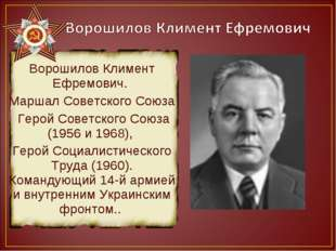 Ворошилов Климент Ефремович. Маршал Советского Союза Герой Советского Союза (