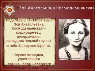 Родилась 8 сентября 1923 Зоя Анатольевна Космодемьянская –красноармеец диверс