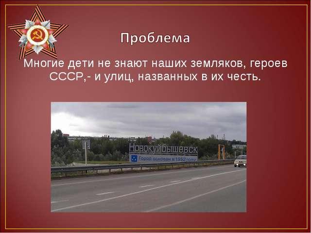 Многие дети не знают наших земляков, героев СССР,- и улиц, названных в их чес...