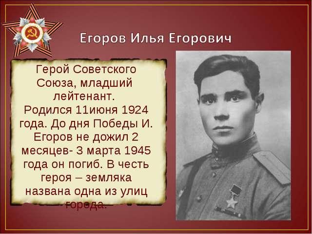 Герой Советского Союза, младший лейтенант. Родился 11июня 1924 года. До дня П...