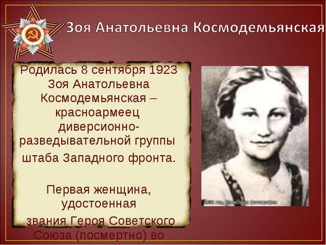 Родилась 8 сентября 1923 Зоя Анатольевна Космодемьянская –красноармеец диверс...