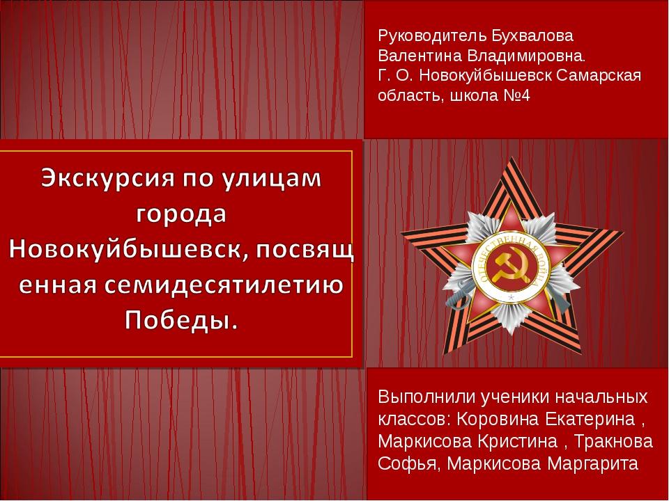 Выполнили ученики начальных классов: Коровина Екатерина , Маркисова Кристина...