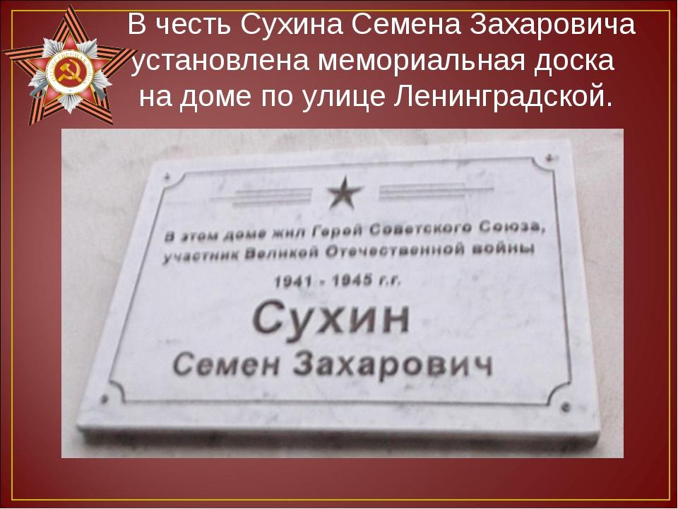 В честь Сухина Семена Захаровича установлена мемориальная доска на доме по у...