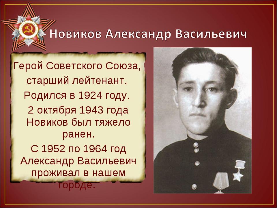Герой Советского Союза, старший лейтенант. Родился в 1924 году. 2 октября 194...