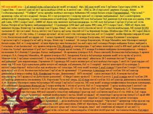 Мәскеу шайқасы – 2-дүниежүзілік соғыстағы ірі шайқастардың бірі. Мәскеу шайқа