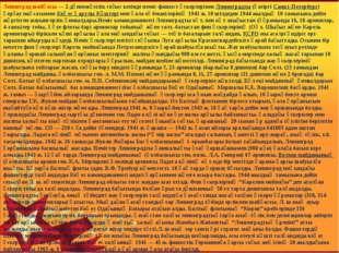 Ленинград шайқасы — 2-дүниежүзілік соғыс кезінде неміс-фашист әскерлерінен Ле