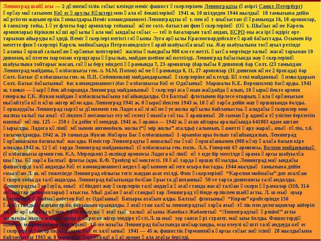 Ленинград шайқасы — 2-дүниежүзілік соғыс кезінде неміс-фашист әскерлерінен Ле...
