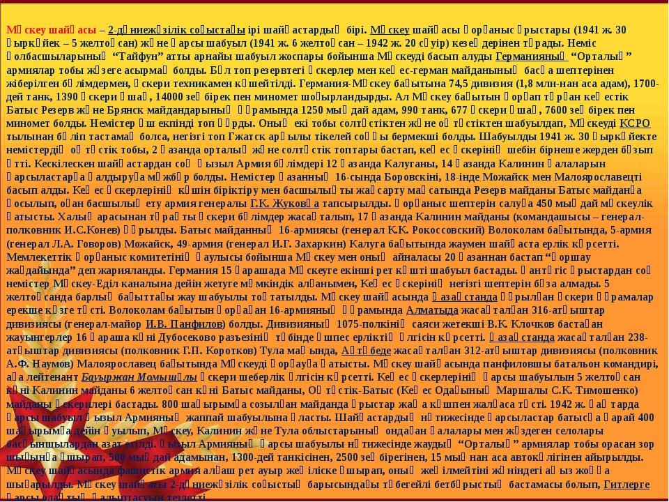 Мәскеу шайқасы – 2-дүниежүзілік соғыстағы ірі шайқастардың бірі. Мәскеу шайқа...