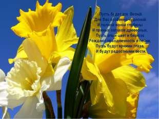 Пусть будет эта Весна Для Вас особенно чудесной И полной ясной глубины И п