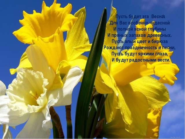 Пусть будет эта Весна Для Вас особенно чудесной И полной ясной глубины И п...