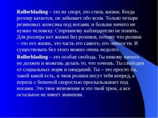 Rollerblading – это не спорт, это стиль жизни. Когда роллер катается, он забы