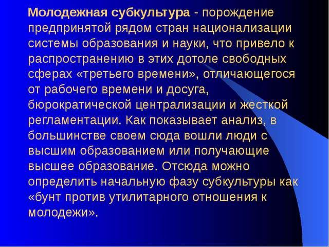 Молодежная субкультура- порождение предпринятой рядом стран национализации с...