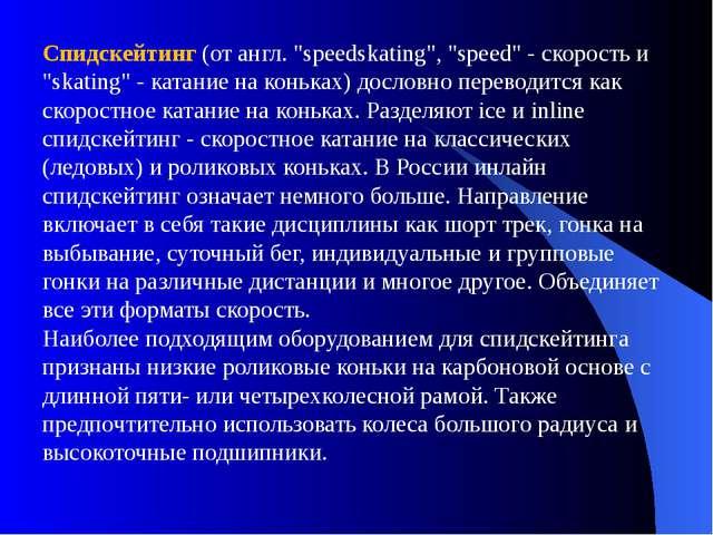 """Спидскейтинг (от англ. """"speedskating"""", """"speed"""" - скорость и """"skating"""" - катан..."""