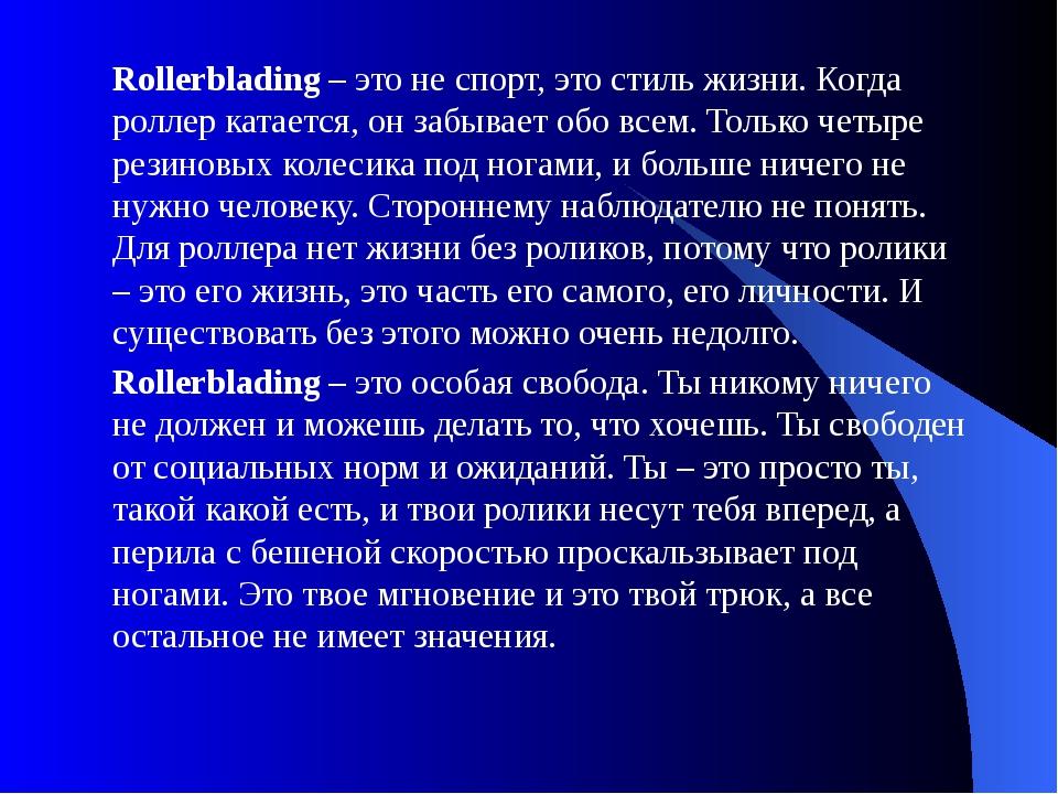 Rollerblading – это не спорт, это стиль жизни. Когда роллер катается, он забы...