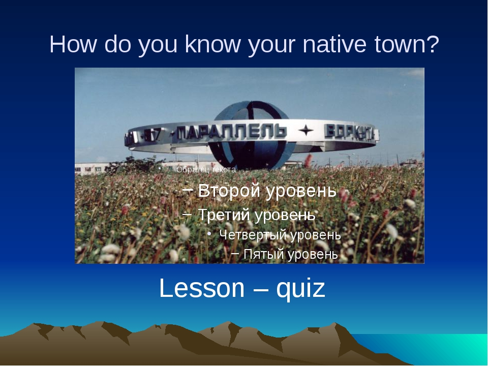 How do you know your native town? Lesson – quiz