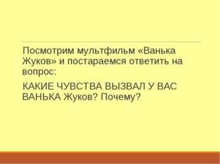 Посмотрим мультфильм «Ванька Жуков» и постараемся ответить на вопрос: КАКИЕ Ч
