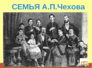 СЕМЬЯ А.П.Чехова