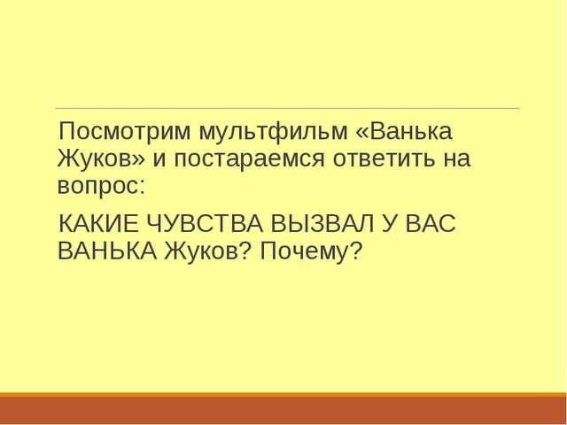 Посмотрим мультфильм «Ванька Жуков» и постараемся ответить на вопрос: КАКИЕ Ч...