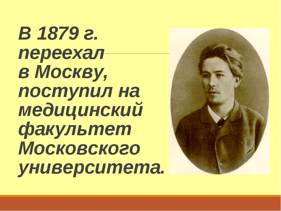 В 1879 г. переехал в Москву, поступил на медицинский факультет Московского ун...